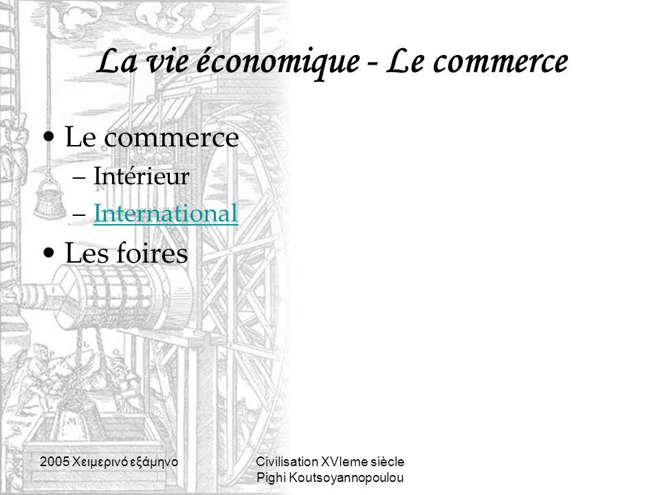 2005 Xειμερινό εξάμηνοCivilisation XVIeme siècle Pighi Koutsoyannopoulou La vie économique - Le commerce Le commerce –Intérieur –InternationalInternat