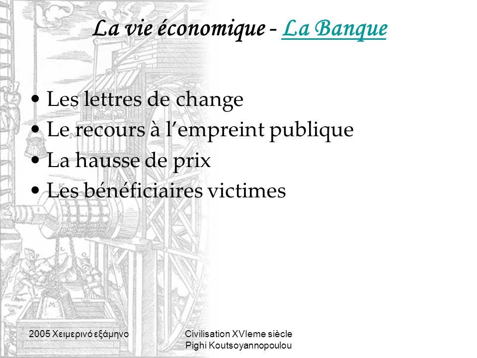 2005 Xειμερινό εξάμηνοCivilisation XVIeme siècle Pighi Koutsoyannopoulou La vie économique - La BanqueLa Banque Les lettres de change Le recours à l'e