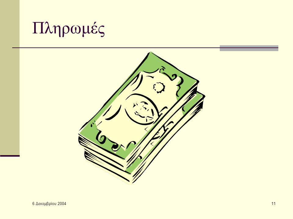 6 Δεκεμβρίου 2004 11 Πληρωμές