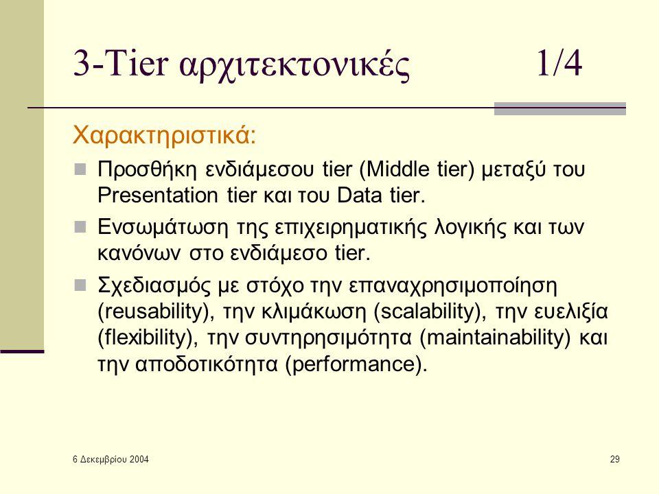 6 Δεκεμβρίου 2004 29 3-Tier αρχιτεκτονικές1/4 Χαρακτηριστικά: Προσθήκη ενδιάμεσου tier (Μiddle tier) μεταξύ του Presentation tier και του Data tier.