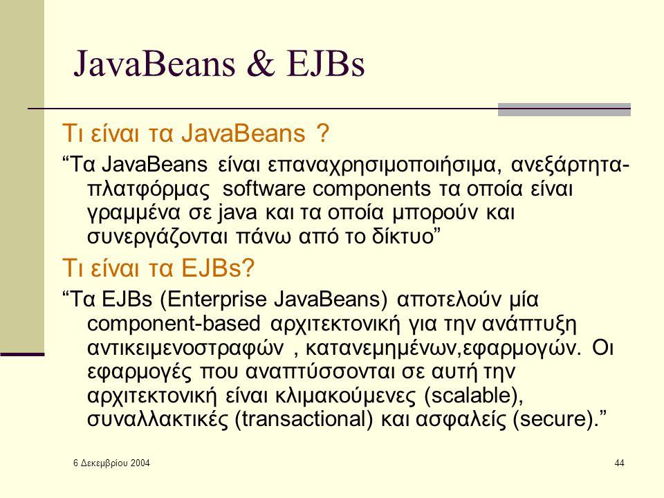 6 Δεκεμβρίου 2004 44 JavaBeans & EJBs Τι είναι τα JavaBeans .