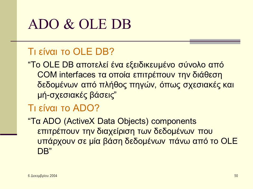 6 Δεκεμβρίου 2004 50 ADO & OLE DB Τι είναι το OLE DB.