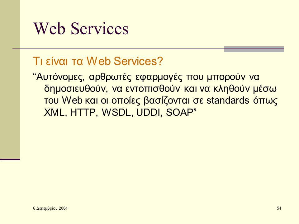6 Δεκεμβρίου 2004 54 Web Services Τι είναι τα Web Services.