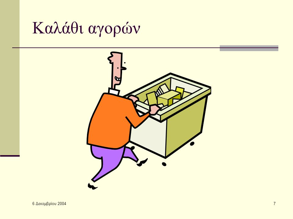 6 Δεκεμβρίου 2004 7 Καλάθι αγορών