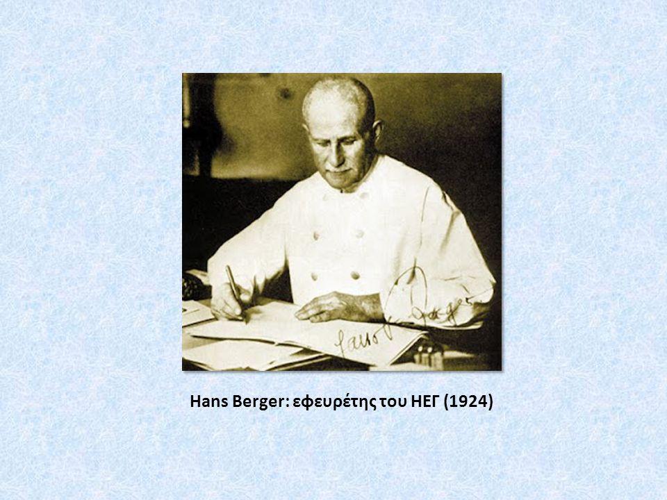 Hans Berger: εφευρέτης του ΗΕΓ (1924)