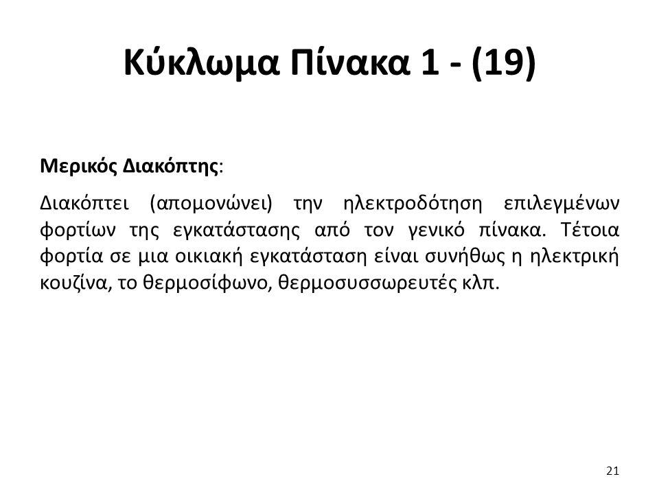 Κύκλωμα Πίνακα 1 - (19) Μερικός Διακόπτης: Διακόπτει (απομονώνει) την ηλεκτροδότηση επιλεγμένων φορτίων της εγκατάστασης από τον γενικό πίνακα. Τέτοια