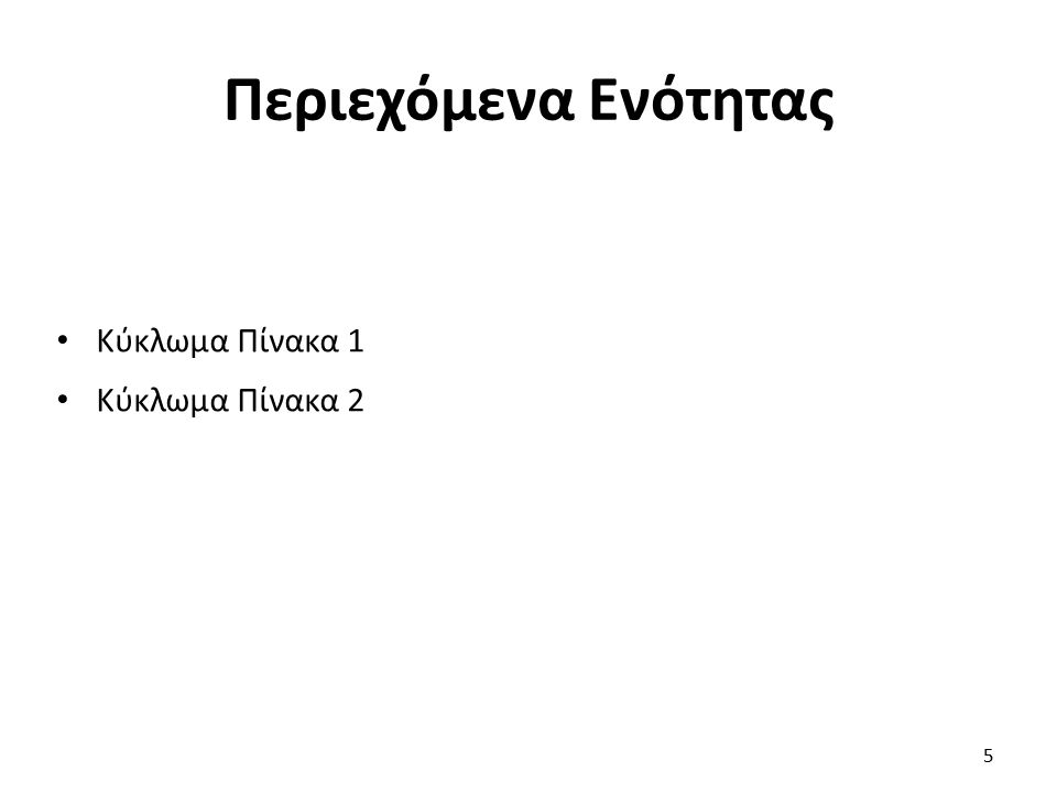 Περιεχόμενα Ενότητας Κύκλωμα Πίνακα 1 Κύκλωμα Πίνακα 2 5