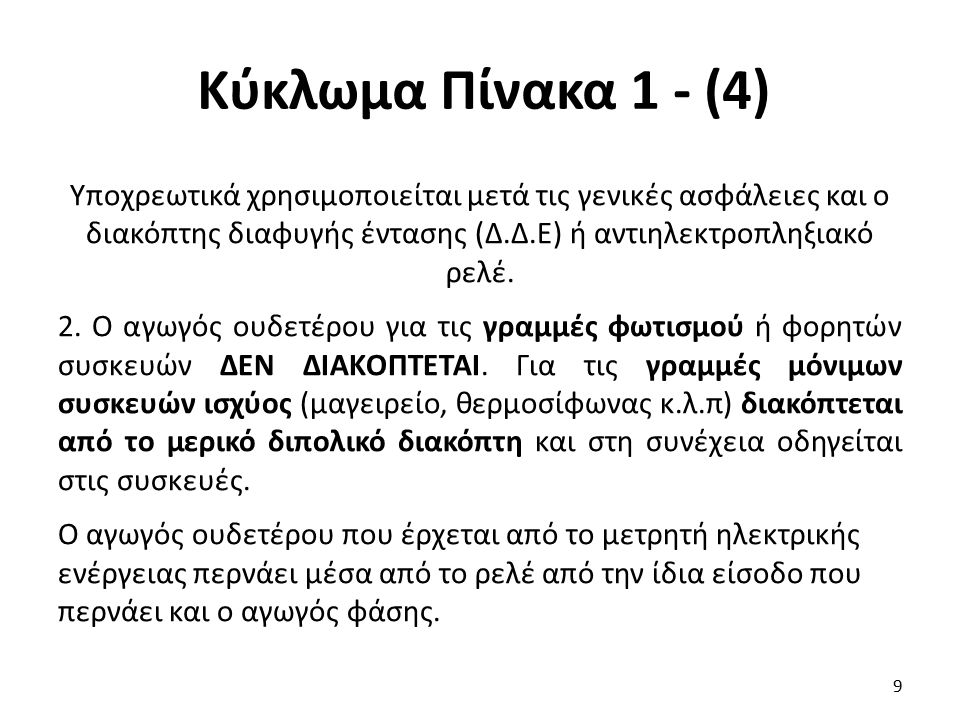Κύκλωμα Πίνακα 2 - (7) Τριφασικός Διακόπτης Διαφυγής Έντασης Ο διακόπτης διαφυγής έντασης (ρελλέ προστασίας, ρελλέ διαφυγής, διακόπτης διαρροής), ελέγχει το ρεύμα διαρροής ως προς τη γη.