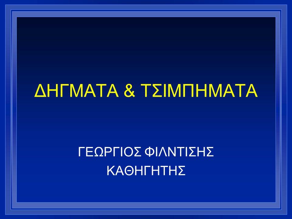ΔΗΓΜΑΤΑ & ΤΣΙΜΠΗΜΑΤΑ ΓΕΩΡΓΙΟΣ ΦΙΛΝΤΙΣΗΣ ΚΑΘΗΓΗΤΗΣ