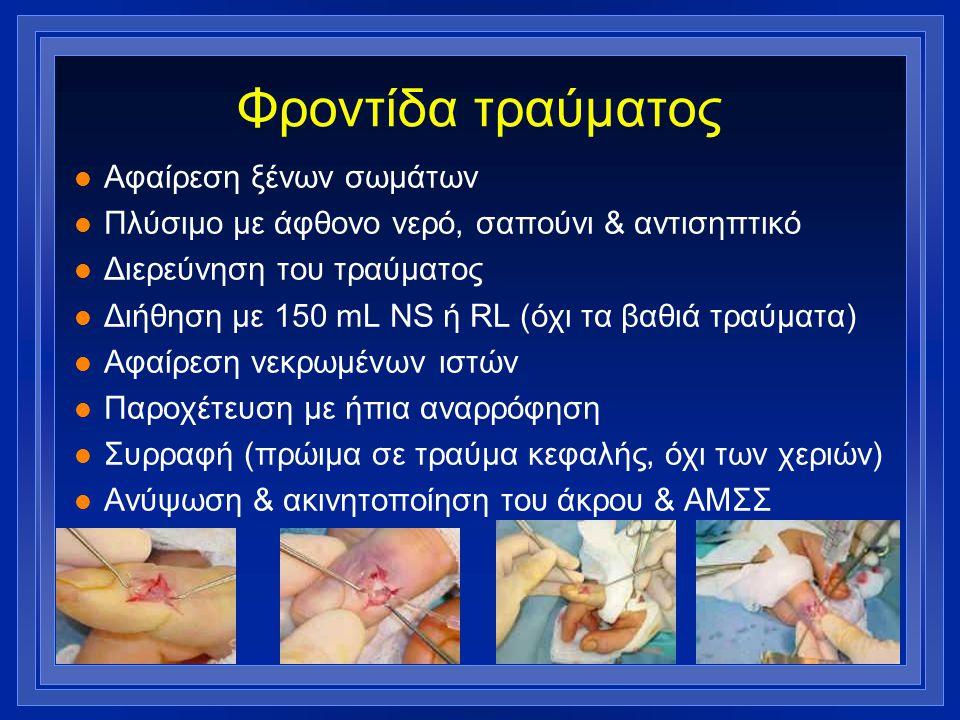 Φροντίδα τραύματος l Αφαίρεση ξένων σωμάτων l Πλύσιμο με άφθονο νερό, σαπούνι & αντισηπτικό l Διερεύνηση του τραύματος l Διήθηση με 150 mL NS ή RL (όχ