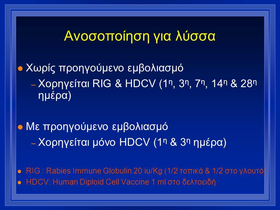 Ανοσοποίηση για λύσσα l Χωρίς προηγούμενο εμβολιασμό – Χορηγείται RIG & HDCV (1 η, 3 η, 7 η, 14 η & 28 η ημέρα) l Με προηγούμενο εμβολιασμό – Χορηγείτ