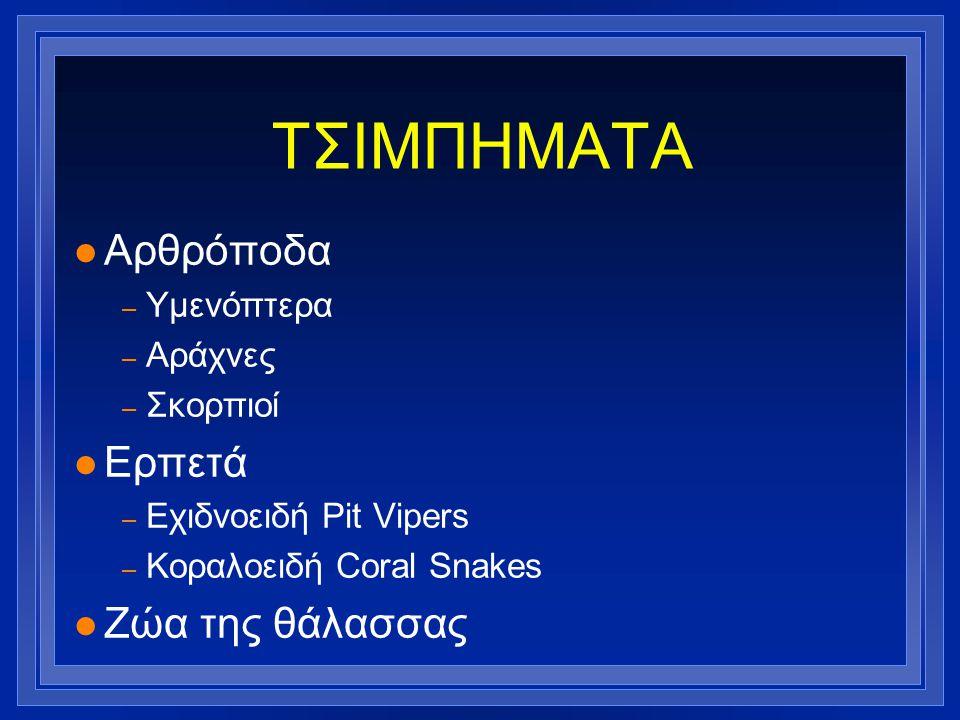 ΤΣΙΜΠΗΜΑΤΑ l Αρθρόποδα – Υμενόπτερα – Αράχνες – Σκορπιοί l Ερπετά – Εχιδνοειδή Pit Vipers – Κοραλοειδή Coral Snakes l Ζώα της θάλασσας