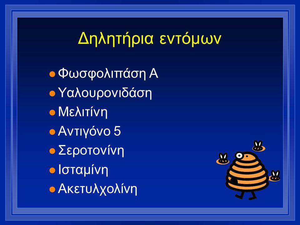Δηλητήρια εντόμων l Φωσφολιπάση Α l Υαλουρονιδάση l Μελιτίνη l Αντιγόνο 5 l Σεροτονίνη l Ισταμίνη l Ακετυλχολίνη