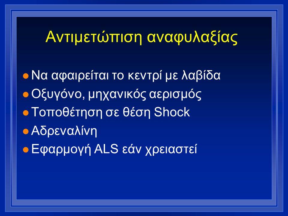 Αντιμετώπιση αναφυλαξίας l Να αφαιρείται το κεντρί με λαβίδα l Οξυγόνο, μηχανικός αερισμός l Τοποθέτηση σε θέση Shock l Αδρεναλίνη l Εφαρμογή ALS εάν