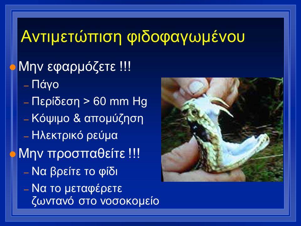 Αντιμετώπιση φιδοφαγωμένου l Μην εφαρμόζετε !!! – Πάγο – Περίδεση > 60 mm Hg – Κόψιμο & απομύζηση – Ηλεκτρικό ρεύμα l Μην προσπαθείτε !!! – Να βρείτε