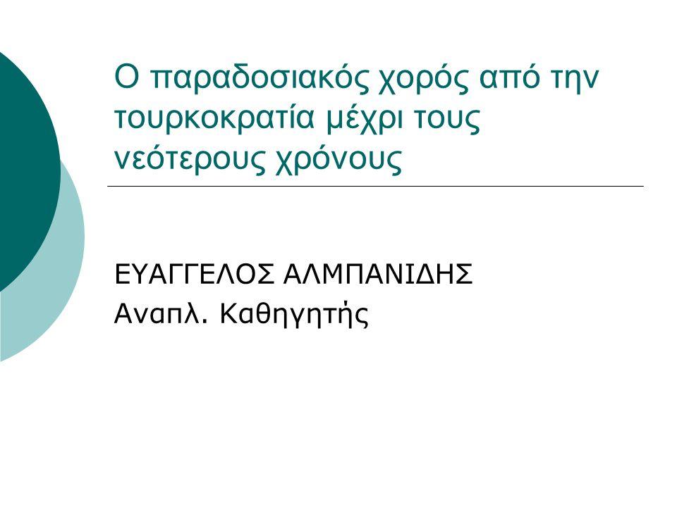 ΛΥΚΕΙΟ ΕΛΛΗΝΙΔΩΝ  «Βλέποντας τη ξενομανία της εποχής μας σκέφτηκα ότι ο καλύτερος τρόπος για να διατηρήσουμε την ελληνικότητά μας είναι να κρατήσουμε ζωντανή την ελληνική παράδοση, τις ρίζες μας τα ήθη και τα έθιμά μας.