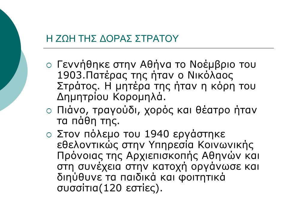 Η ΖΩΗ ΤΗΣ ΔΟΡΑΣ ΣΤΡΑΤΟΥ  Γεννήθηκε στην Αθήνα το Νοέμβριο του 1903.Πατέρας της ήταν ο Νικόλαος Στράτος.