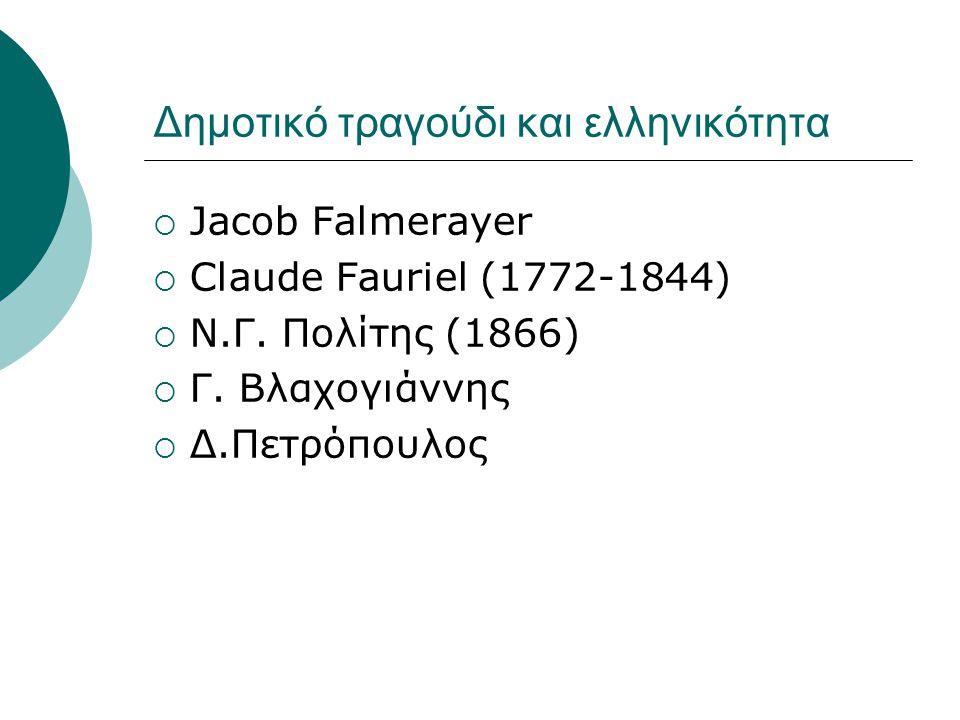 Δημοτικό τραγούδι και ελληνικότητα  Jacob Falmerayer  Claude Fauriel (1772-1844)  N.Γ.