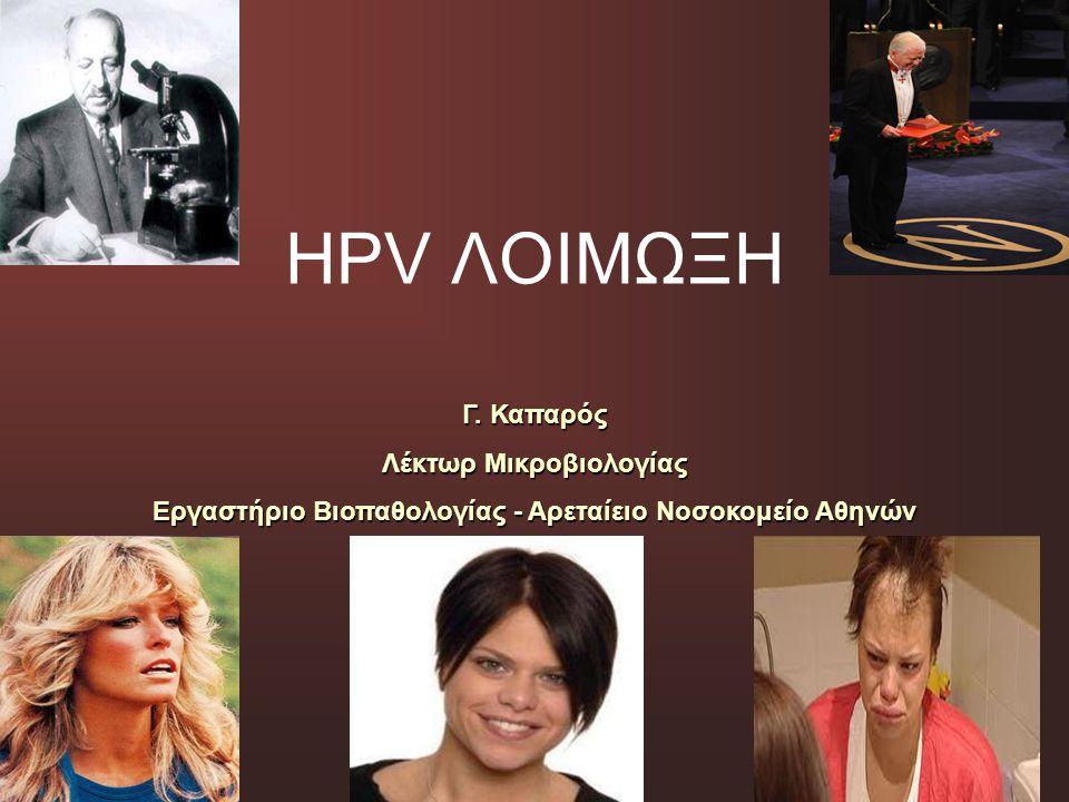 HPV ΛΟΙΜΩΞH Γ. Καπαρός Λέκτωρ Μικροβιολογίας Εργαστήριο Βιοπαθολογίας - Αρεταίειο Νοσοκομείο Αθηνών