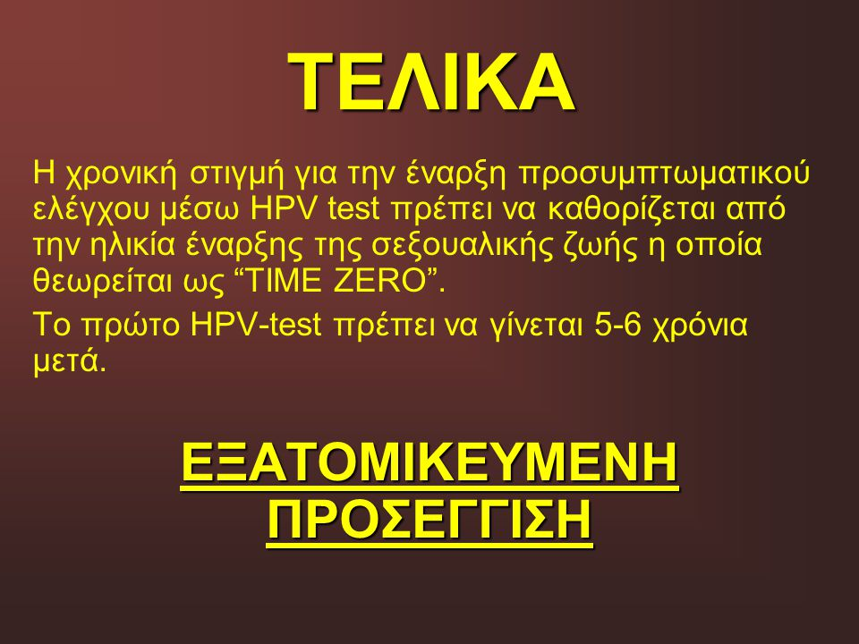 ΤΕΛΙΚΑ Η χρονική στιγμή για την έναρξη προσυμπτωματικού ελέγχου μέσω HPV test πρέπει να καθορίζεται από την ηλικία έναρξης της σεξουαλικής ζωής η οποί