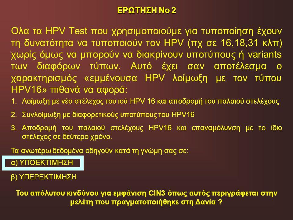 Ολα τα HPV Test που χρησιμοποιούμε για τυποποίηση έχουν τη δυνατότητα να τυποποιούν τον HPV (πχ σε 16,18,31 κλπ) χωρίς όμως να μπορούν να διακρίνουν υ