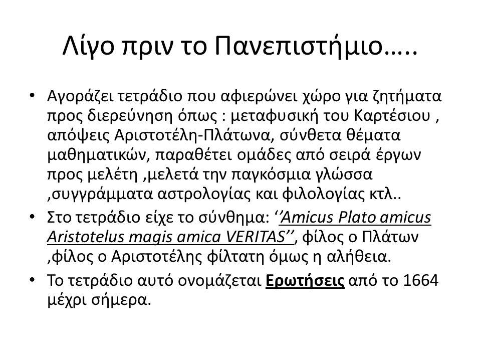 Αρχικά, ο Νεύτων ασχολήθηκε με το πρόβλημα των δύο σωμάτων που έλκονται αμοιβαία.