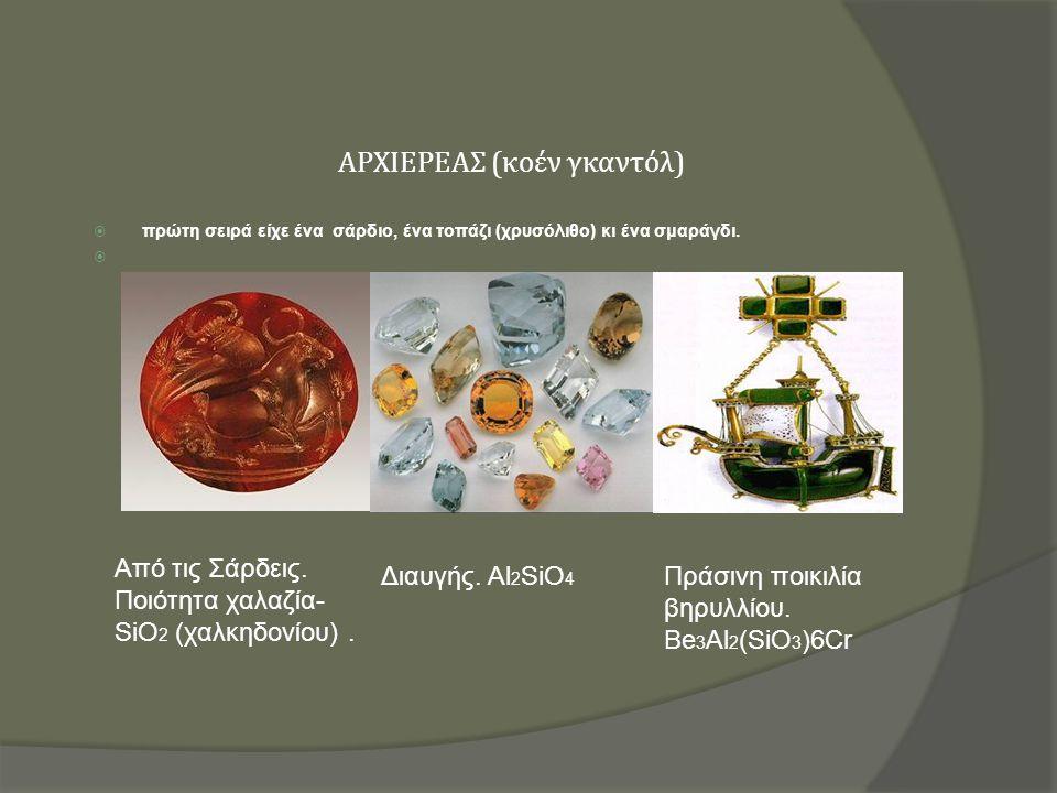 ΑΡΧΙΕΡΕΑΣ (κοέν γκαντόλ)  πρώτη σειρά είχε ένα σάρδιο, ένα τοπάζι (χρυσόλιθο) κι ένα σμαράγδι.