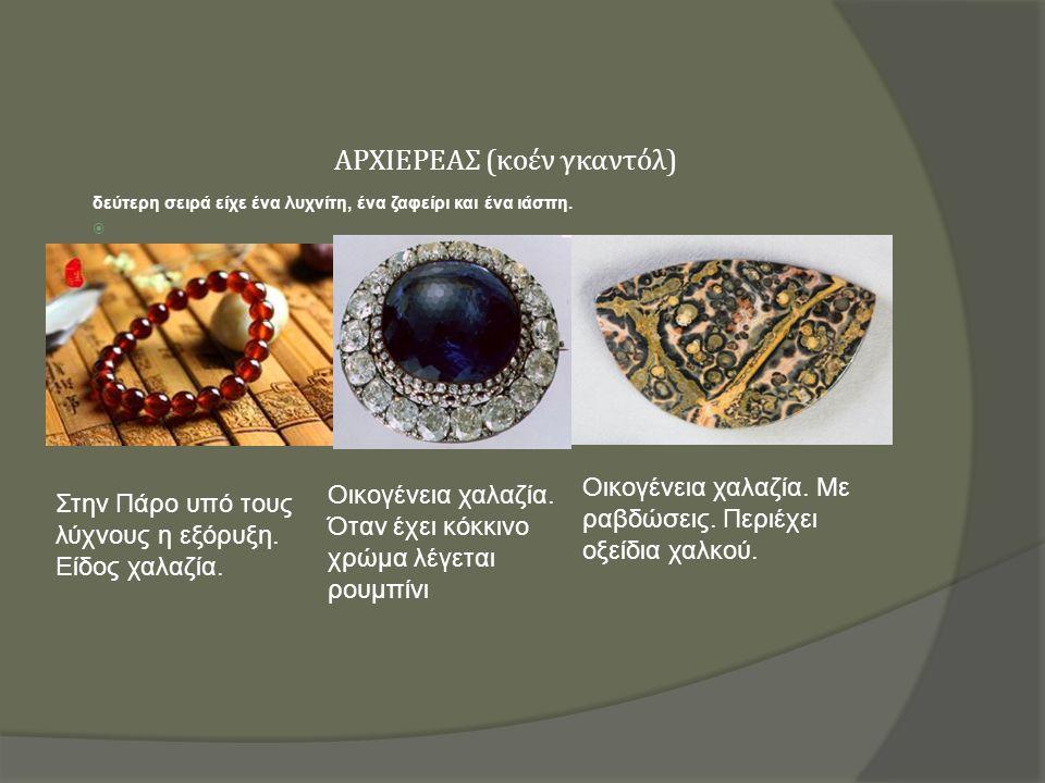 ΑΡΧΙΕΡΕΑΣ (κοέν γκαντόλ) δεύτερη σειρά είχε ένα λυχνίτη, ένα ζαφείρι και ένα ιάσπη.