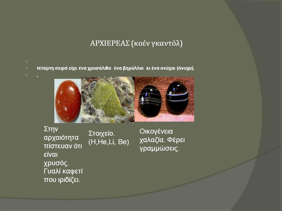 ΑΡΧΙΕΡΕΑΣ (κοέν γκαντόλ)   τέταρτη σειρά είχε ένα χρυσόλιθο ένα βηρύλλιο κι ένα ονύχιο (όνυχα).