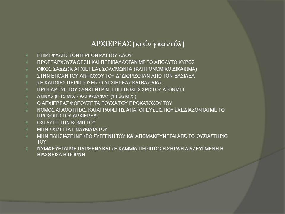 ΑΡΧΙΕΡΕΑΣ (κοέν γκαντόλ)  ΕΠΙΚΕΦΑΛΗΣ ΤΩΝ ΙΕΡΕΩΝ ΚΑΙ ΤΟΥ ΛΑΟΥ  ΠΡΟΕΞΑΡΧΟΥΣΑ ΘΕΣΗ ΚΑΙ ΠΕΡΙΒΑΛΛΟΤΑΝ ΜΕ ΤΟ ΑΠΟΛΥΤΟ ΚΥΡΟΣ  ΟΙΚΟΣ ΣΑΔΔΩΚ-ΑΡΧΙΕΡΕΑΣ ΣΟΛΟΜΩΝΤΑ (ΚΛΗΡΟΝΟΜΙΚΟ ΔΙΚΑΙΩΜΑ)  ΣΤΗΝ ΕΠΟΧΗ ΤΟΥ ΑΝΤΙΟΧΟΥ ΤΟΥ Δ΄ ΔΙΟΡΙΖΟΤΑΝ ΑΠΟ ΤΟΝ ΒΑΣΙΛΕΑ  ΣΕ ΚΑΠΟΙΕΣ ΠΕΡΙΠΤΩΣΕΙΣ Ο ΑΡΧΙΕΡΕΑΣ ΚΑΙ ΒΑΣΙΛΙΑΣ  ΠΡΟΕΔΡΕΥΕ ΤΟΥ ΣΑΝΧΕΝΤΡΙΝ.
