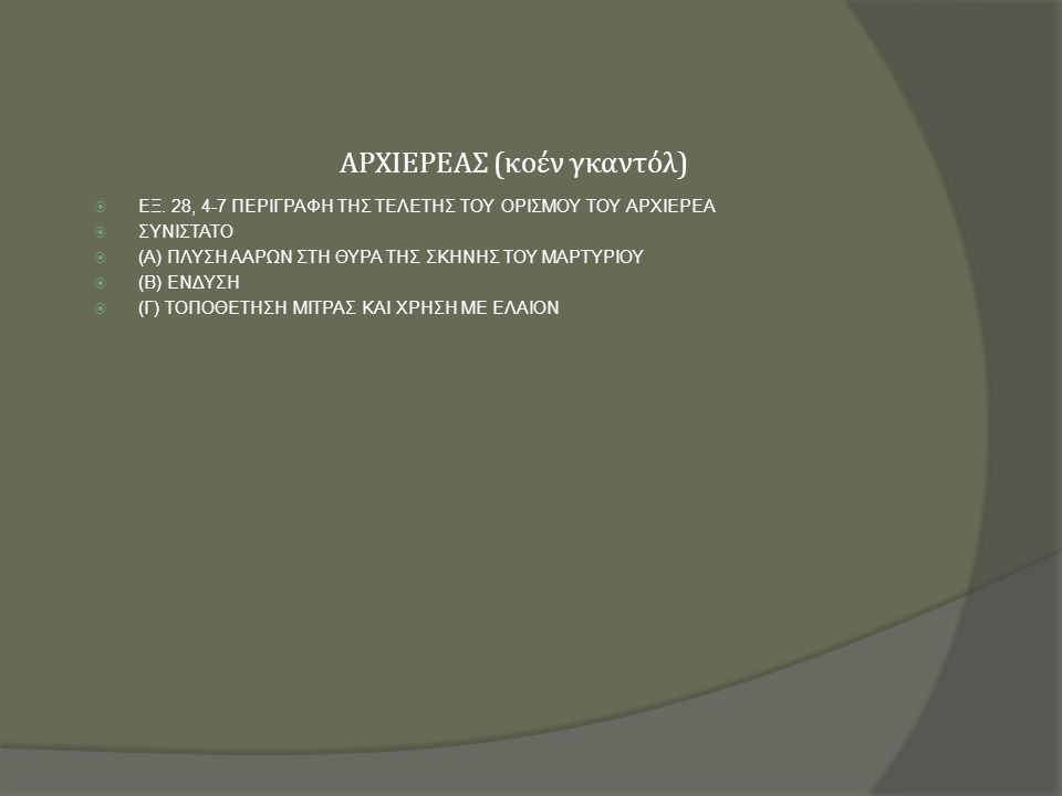 ΑΡΧΙΕΡΕΑΣ (κοέν γκαντόλ)  ΕΞ.