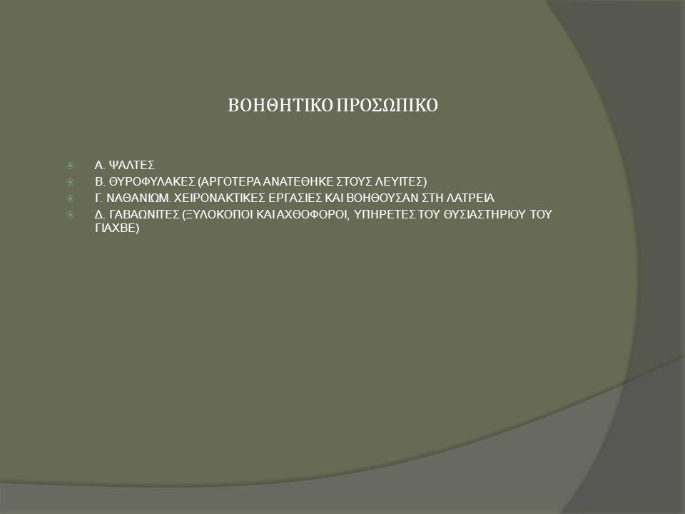ΒΟΗΘΗΤΙΚΟ ΠΡΟΣΩΠΙΚΟ  Α.ΨΑΛΤΕΣ  Β. ΘΥΡΟΦΥΛΑΚΕΣ (ΑΡΓΟΤΕΡΑ ΑΝΑΤΕΘΗΚΕ ΣΤΟΥΣ ΛΕΥΙΤΕΣ)  Γ.