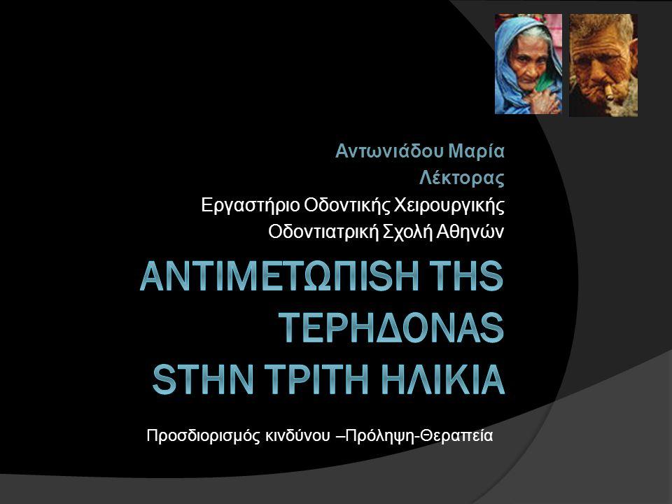 Αντωνιάδου Μαρία Λέκτορας Εργαστήριο Οδοντικής Χειρουργικής Οδοντιατρική Σχολή Αθηνών Προσδιορισμός κινδύνου –Πρόληψη-Θεραπεία