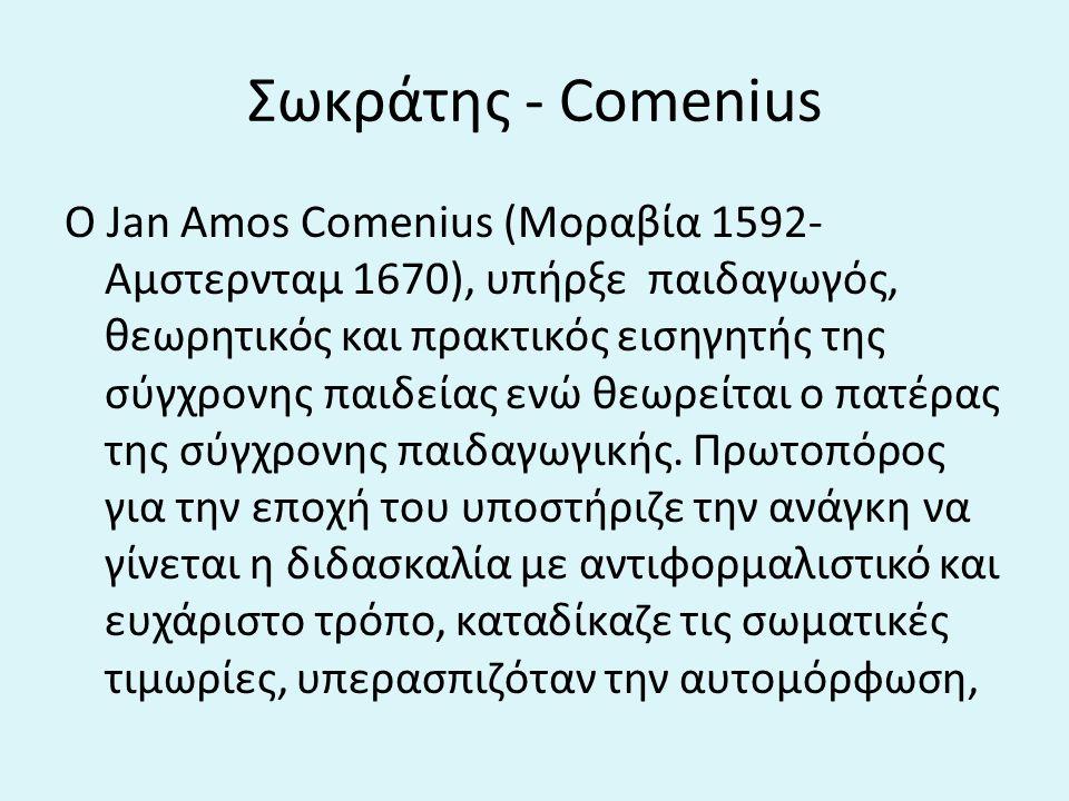 Σωκράτης - Comenius O Jan Amos Comenius (Μοραβία 1592- Αμστερνταμ 1670), υπήρξε παιδαγωγός, θεωρητικός και πρακτικός εισηγητής της σύγχρονης παιδείας