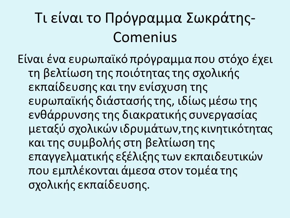 Τι είναι το Πρόγραμμα Σωκράτης- Comenius Eίναι ένα ευρωπαϊκό πρόγραμμα που στόχο έχει τη βελτίωση της ποιότητας της σχολικής εκπαίδευσης και την ενίσχ