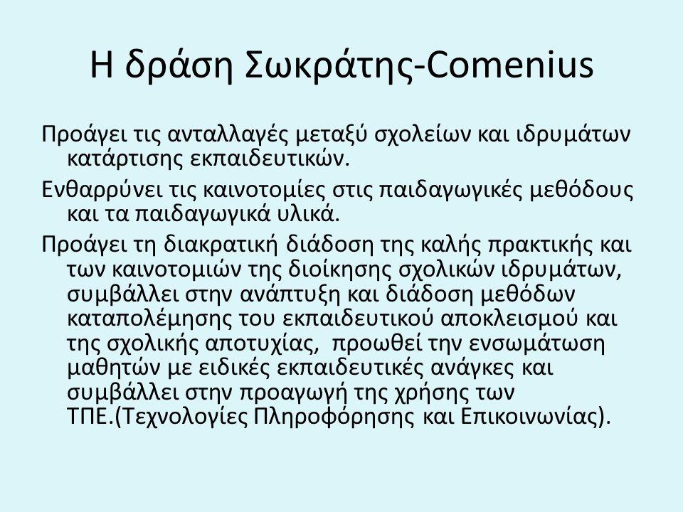 Η δράση Σωκράτης-Comenius Προάγει τις ανταλλαγές μεταξύ σχολείων και ιδρυμάτων κατάρτισης εκπαιδευτικών. Ενθαρρύνει τις καινοτομίες στις παιδαγωγικές