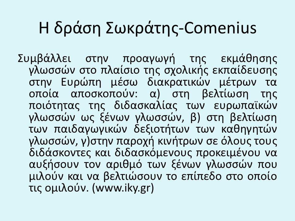 Η δράση Σωκράτης-Comenius Συμβάλλει στην προαγωγή της εκμάθησης γλωσσών στο πλαίσιο της σχολικής εκπαίδευσης στην Ευρώπη μέσω διακρατικών μέτρων τα οπ