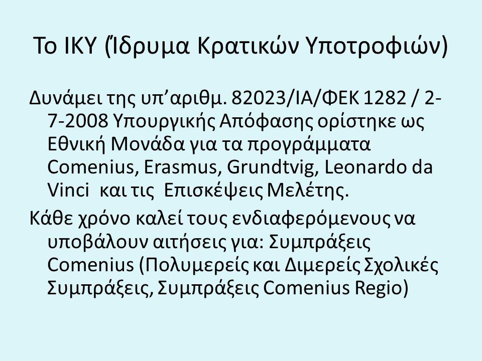 To IKY (Ίδρυμα Κρατικών Υποτροφιών) Δυνάμει της υπ'αριθμ. 82023/ΙΑ/ΦΕΚ 1282 / 2- 7-2008 Υπουργικής Απόφασης ορίστηκε ως Εθνική Μονάδα για τα προγράμμα