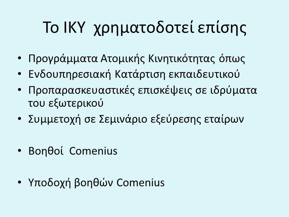 eTwinning Συνεργασίες Σχολείων στην Ευρώπη Μέρος του eLearning και του Comenius Eύκολο, γρήγορο, απλό, χωρίς γραφειοκρατία Προϋπόθεση ένας υπολογιστής με σύνδεση στο Διαδίκτυο.