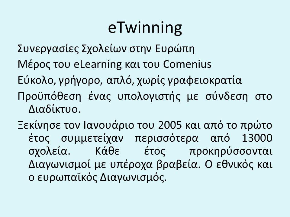 eTwinning Συνεργασίες Σχολείων στην Ευρώπη Μέρος του eLearning και του Comenius Eύκολο, γρήγορο, απλό, χωρίς γραφειοκρατία Προϋπόθεση ένας υπολογιστής