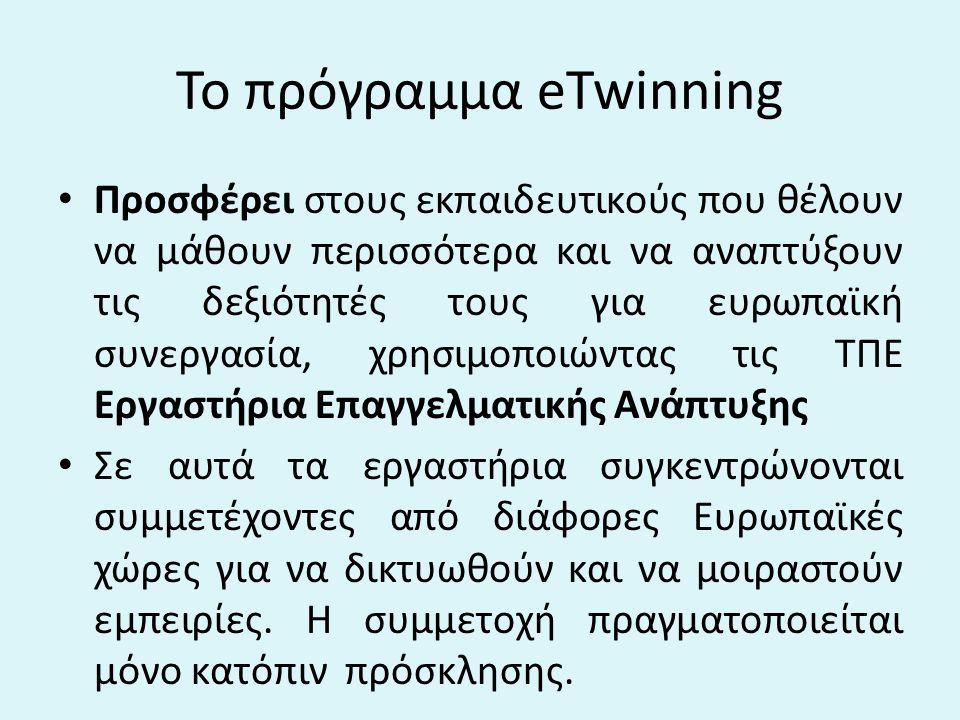 Το πρόγραμμα eTwinning Προσφέρει στους εκπαιδευτικούς που θέλουν να μάθουν περισσότερα και να αναπτύξουν τις δεξιότητές τους για ευρωπαϊκή συνεργασία,