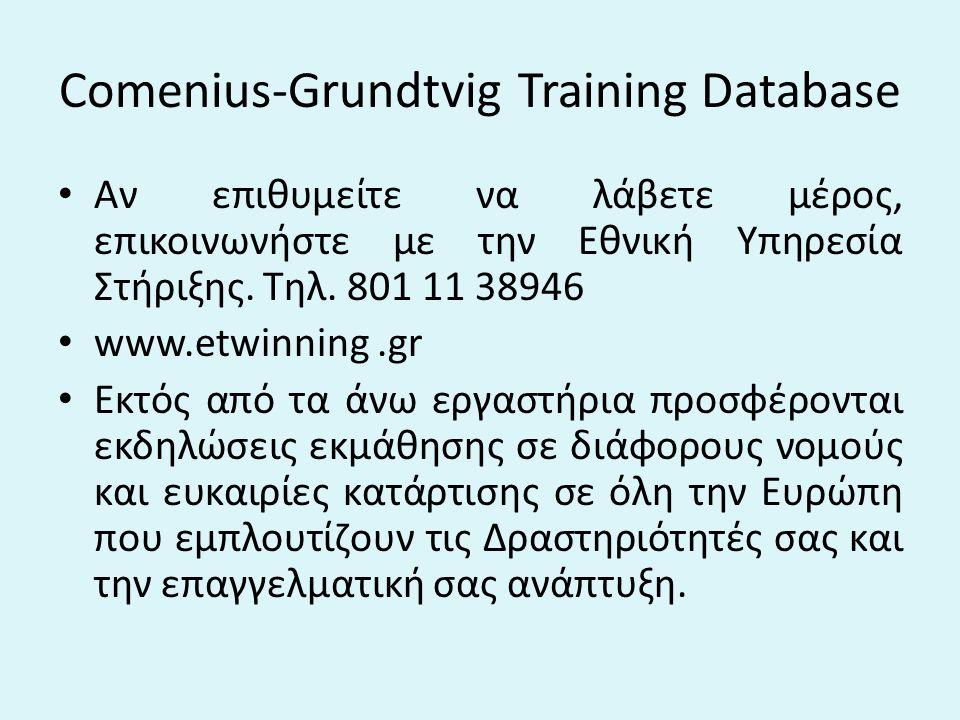 Comenius-Grundtvig Training Database Αν επιθυμείτε να λάβετε μέρος, επικοινωνήστε με την Εθνική Υπηρεσία Στήριξης. Τηλ. 801 11 38946 www.etwinning.gr