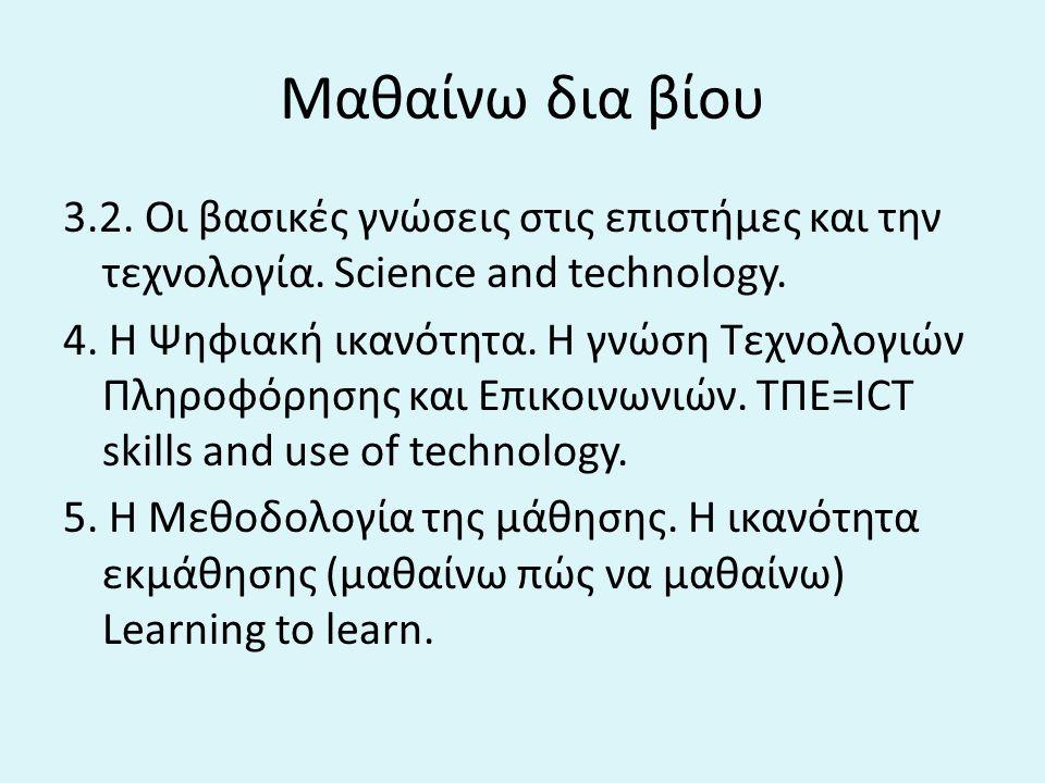 Μαθαίνω δια βίου 3.2. Οι βασικές γνώσεις στις επιστήμες και την τεχνολογία. Science and technology. 4. Η Ψηφιακή ικανότητα. Η γνώση Τεχνολογιών Πληροφ
