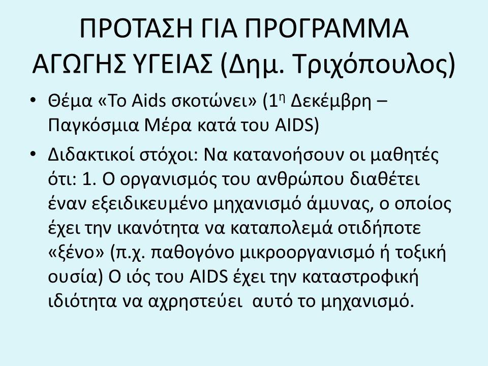 ΠΡΟΤΑΣΗ ΓΙΑ ΠΡΟΓΡΑΜΜΑ ΑΓΩΓΗΣ ΥΓΕΙΑΣ (Δημ. Τριχόπουλος) Θέμα «Το Aids σκοτώνει» (1 η Δεκέμβρη – Παγκόσμια Μέρα κατά του AIDS) Διδακτικοί στόχοι: Nα κατ