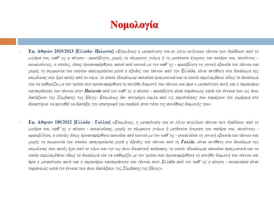 Νομολογία Εφ. Αθηνών 2019/2013 [Ελλάδα- Πολωνία] «Επομένως η μετακίνηση του εν λόγω ανήλικου τέκνου των διαδίκων από τη μητέρα του, καθ' ης η αίτηση -