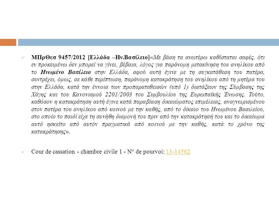 ΜΠρΘεσ 9457/2012 [Ελλάδα –Ην.Βασίλειο]«Με βάση τα ανωτέρω καθίσταται σαφές, ότι εν προκειμένω δεν μπορεί να γίνει, βέβαια, λόγος για παράνομη μετακίνη