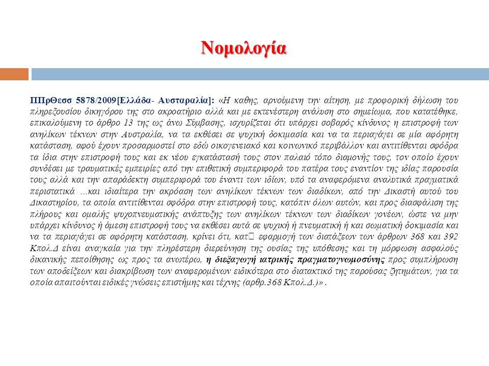 Νομολογία ΠΠρΘεσσ 5878/2009[Ελλάδα- Αυσταραλία]: «Η καθης, αρνούμενη την αίτηση, με προφορική δήλωση του πληρεξουσίου δικηγόρου της στο ακροατήριο αλλ