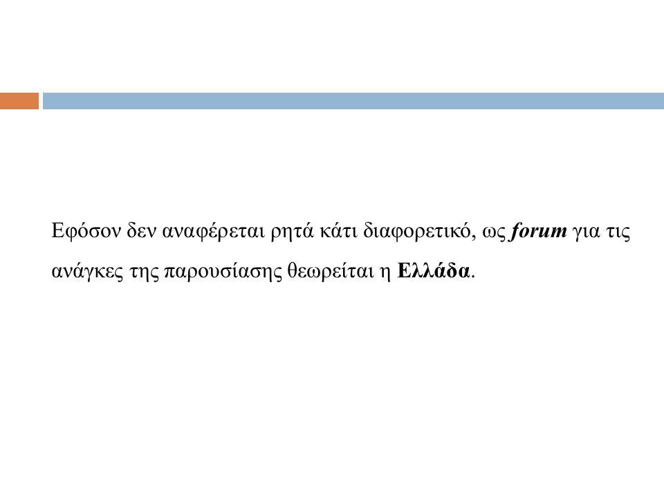 Εφόσον δεν αναφέρεται ρητά κάτι διαφορετικό, ως forum για τις ανάγκες της παρουσίασης θεωρείται η Ελλάδα.