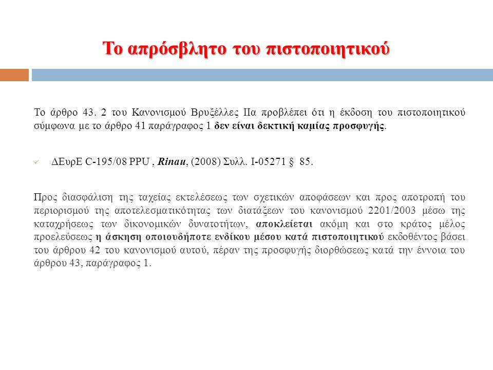 Το απρόσβλητο του πιστοποιητικού Το άρθρο 43. 2 του Κανονισμού Βρυξέλλες ΙΙα προβλέπει ότι η έκδοση του πιστοποιητικού σύµφωνα µε το άρθρο 41 παράγραφ