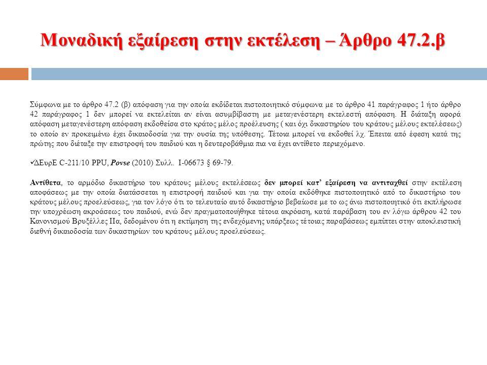 Μοναδική εξαίρεση στην εκτέλεση – Άρθρο 47.2.β Σύμφωνα με το άρθρο 47.2 (β) απόφαση για την οποία εκδίδεται πιστοποιητικό σύµφωνα µε το άρθρο 41 παράγραφος 1 ήτο άρθρο 42 παράγραφος 1 δεν µπορεί να εκτελείται αν είναι ασυµβίβαστη µε µεταγενέστερη εκτελεστή απόφαση.